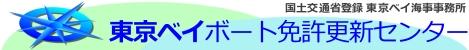東京ベイボート免許更新センター
